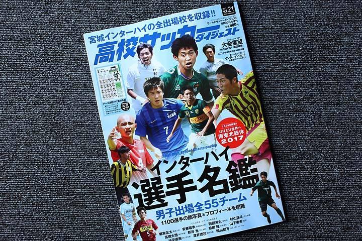 高校サッカーダイジェスト21.jpg