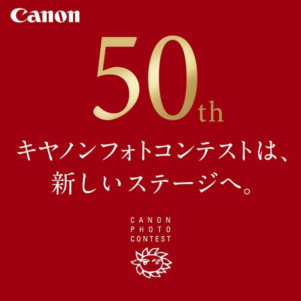 キヤノンフォトコン.jpg