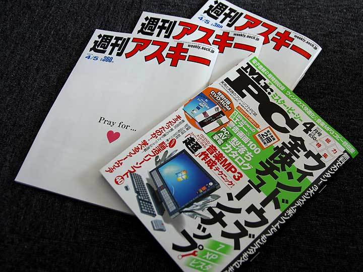 パソコン雑誌.jpg