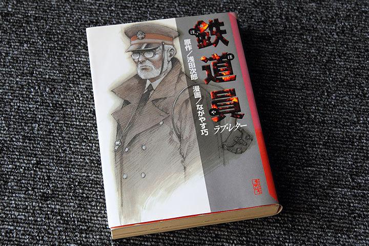 鉄道員1.JPG