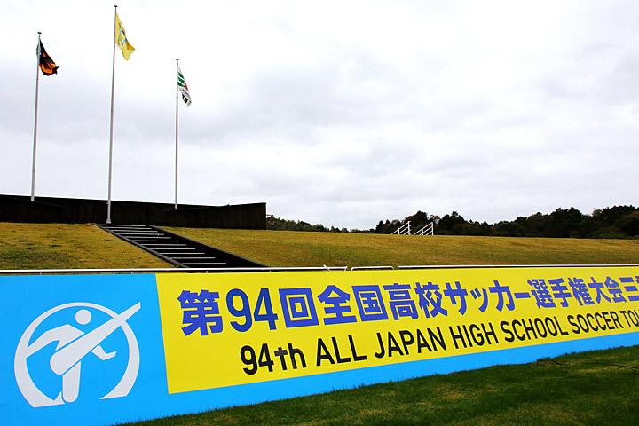 高校サッカー選手権1.jpg