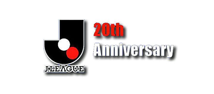 Jリーグ20周年.jpg