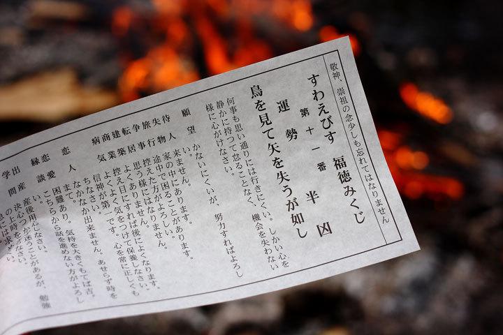 おみくじ2015.jpg