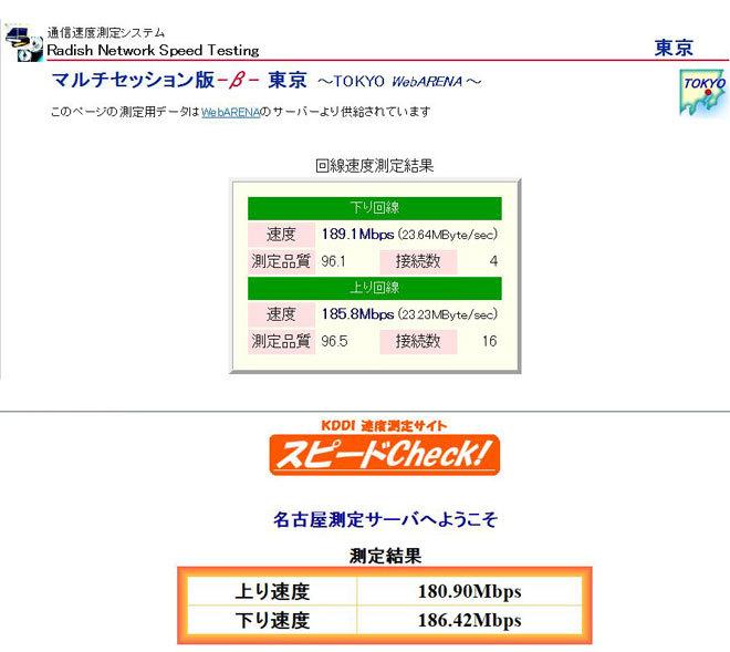 ネット回線5.jpg