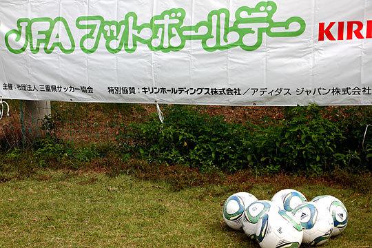 フットボールデー1.JPG
