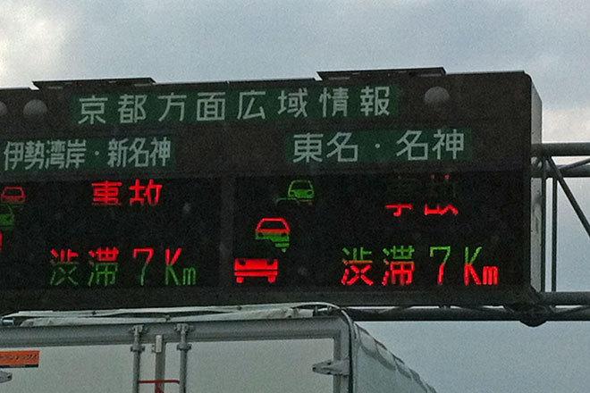 事故渋滞.jpg