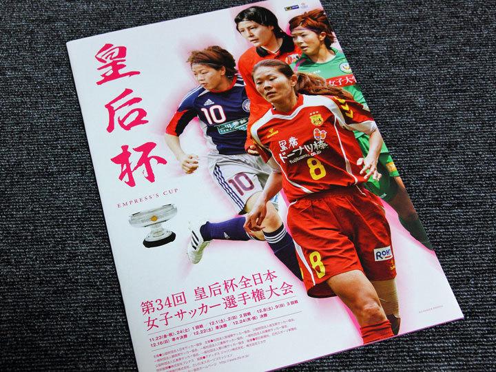 全日本女子1.JPG
