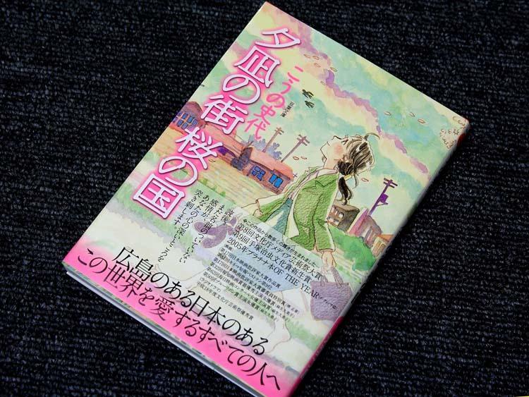 夕凪の街 桜の国.jpg