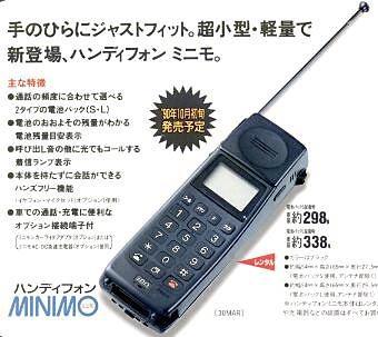 携帯電話1.jpg