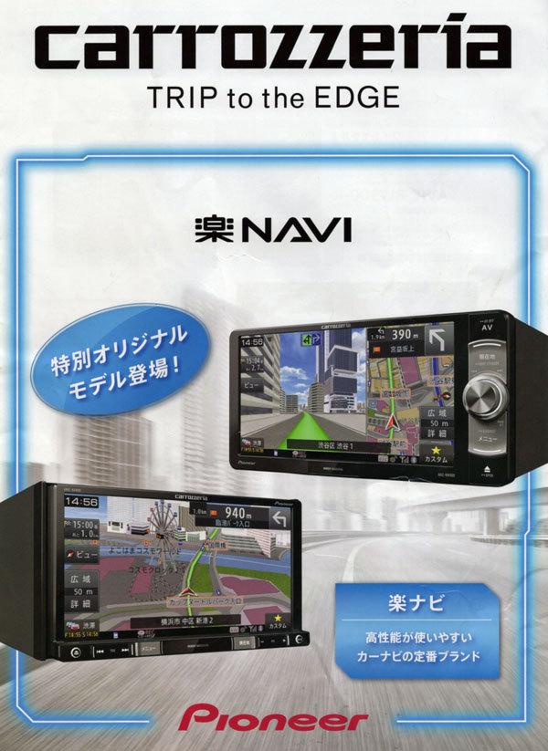 新カーナビ2.jpg