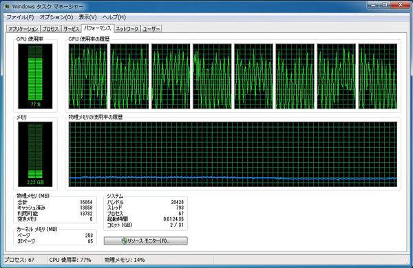 新PC導入記7-5.jpg