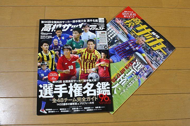 高校サッカーダイジェスト22-1.jpg
