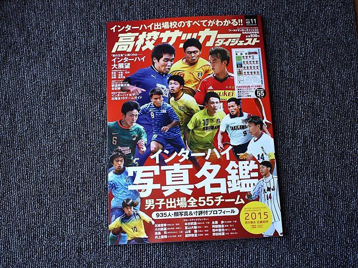 高校サッカーダイジェストVol.jpg