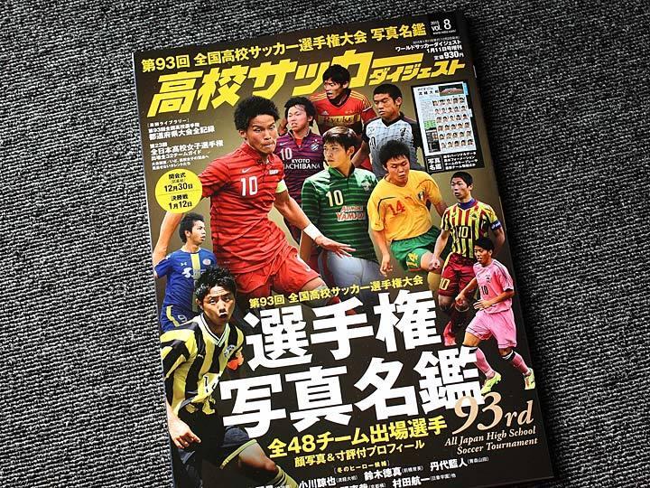 高校サッカーダイジェストvol8-1.jpg