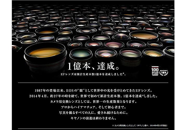 1億本.jpg